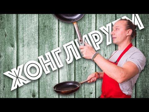 Как жонглировать сковородой