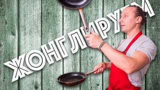 Как жонглировать сковородой или как переворачивать еду без лопатки.