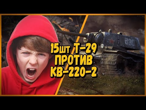 15 ШКОЛЬНИКОВ на Т-29 ПРОТИВ Билли на КВ-220-2 | WoT