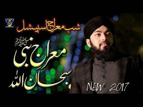 New Shabe Meraj Naat 2017 -Meraje Nabi Subhanallah -Usman Ubaid Qadri - Recorded&Released by STUDIO5