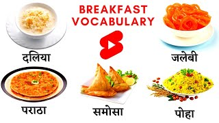 दलिया और समोसा को English में क्या कहते हैं? Breakfast Vocabulary   English Speaking #shorts