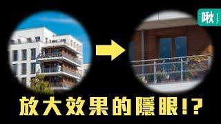 如果你的隱形眼鏡可以放大,你會拿來...? 最新研發的可調式軟鏡片! | 一探啾竟 第73集 | 啾啾鞋