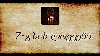 რას გვასწავლის ბიბლია 7 გზის ლოცვისა და მიტევების შესახებ და რას გვასწავლის  პატრიარქი.