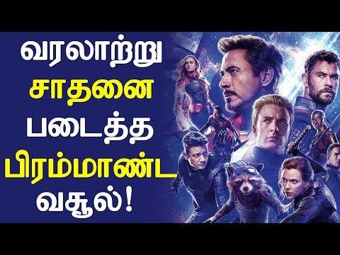 வரலாற்று-சாதனை-படைத்த-பிரம்மாண்ட-வசூல்-|-avengers-endgame-movie-box-office-collection