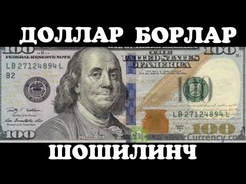 БУГУН ДОЛЛАР КУРС ДАХШАТ УЗГАРДИ ...