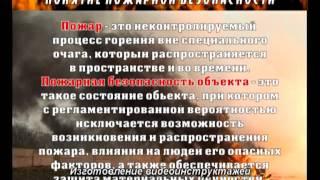Пожарная безопасность (Демо) - Охрана труда(, 2012-04-07T09:02:15.000Z)