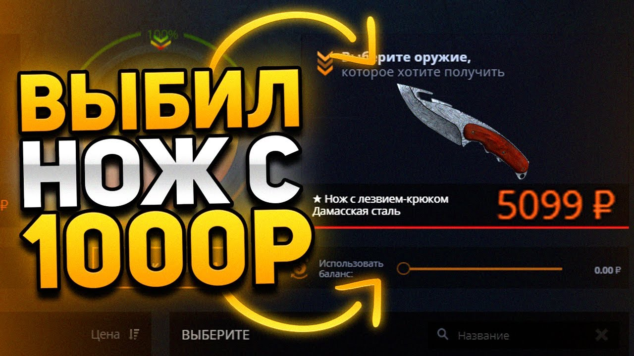 🔥 CASE-BATTLE КАК С 1000р ДОЙТИ ДО НОЖА НА КЕЙС БАТТЛ