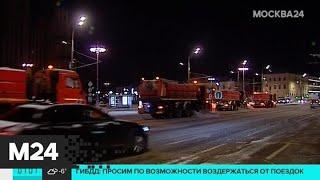 Технику вывели на улицы города для уборки снега - Москва 24