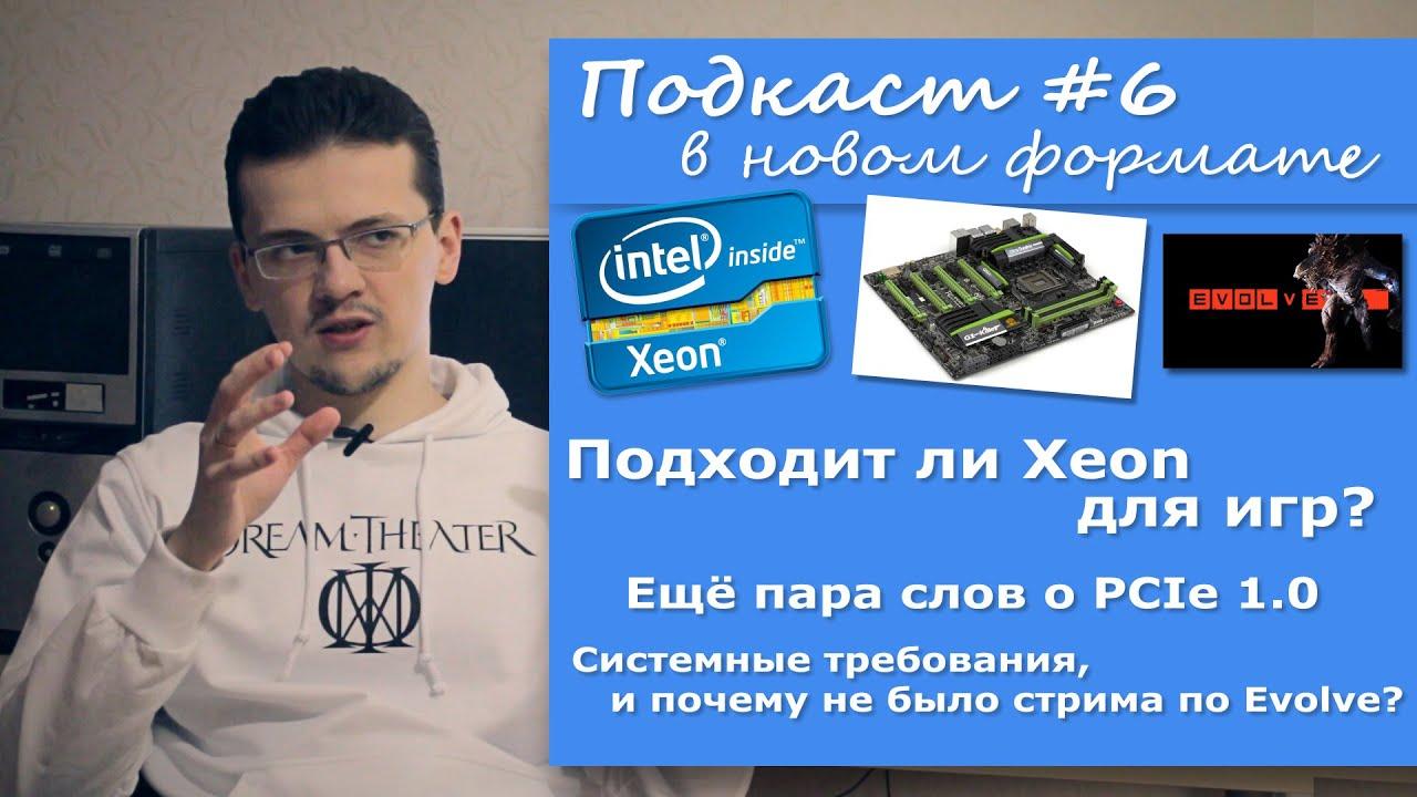 Подходит ли Xeon для игр? А ещё пару слов про PCIe 1.0 и Evolve