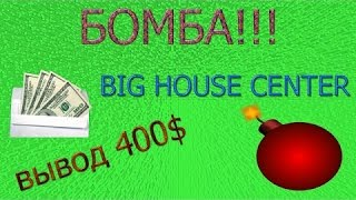 Регистрация в BIG HOUSE CENTER  Как заработать много денег в интернет