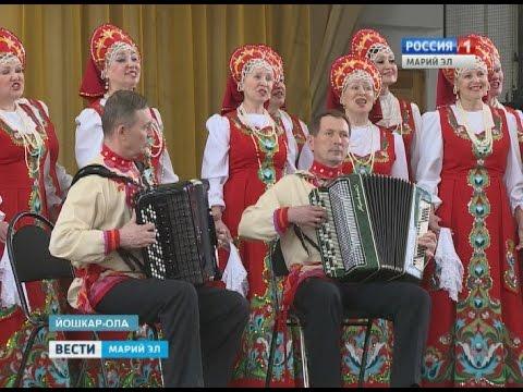 В Йошкар-Оле выбрали участников Всероссийского хорового фестиваля - 2016 – Вести Марий Эл