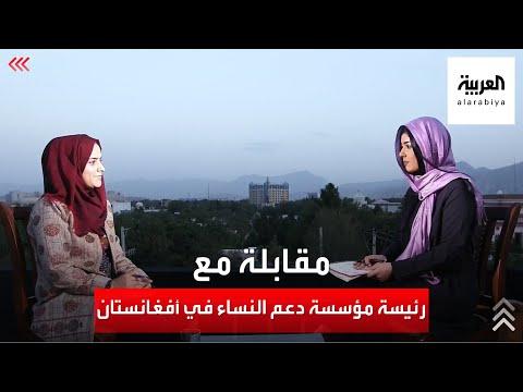 رئيسة مؤسسة دعم النساء في أفغانستان: نخشى خسارة مكتسبات المرأة إذا عادت طالبان