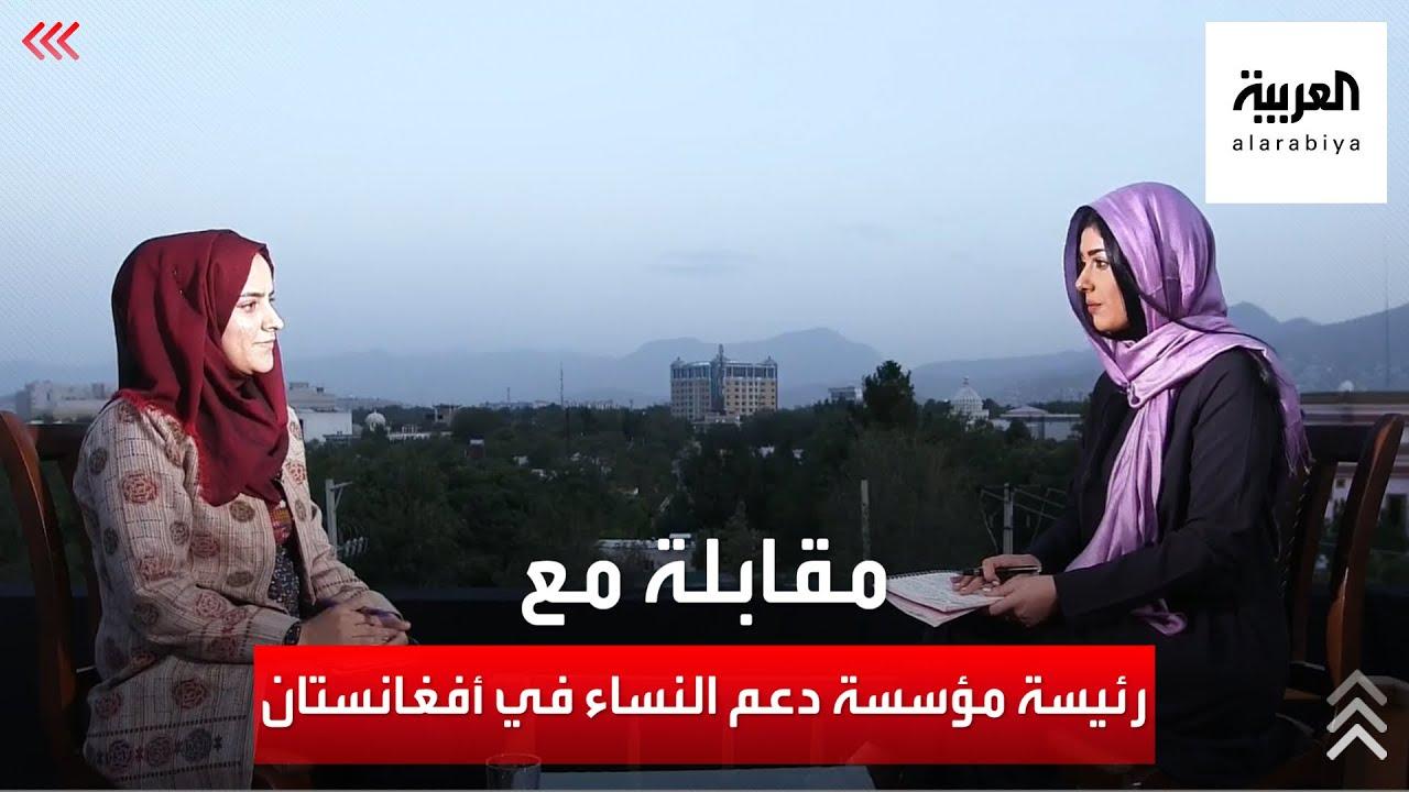 رئيسة مؤسسة دعم النساء في أفغانستان: نخشى خسارة مكتسبات المرأة إذا عادت طالبان  - 17:56-2021 / 7 / 14