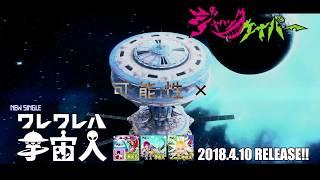 ジャックケイパー 6th Single『ワレワレハ宇宙人』【SPOT】