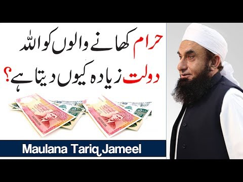 Maulana Tariq Jameel Latest Bayan   Haram Khane Walo Ko Dolat Allah Kyun Deta Hai ?