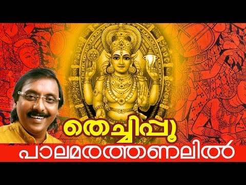 palamarathanalil thechipoo vol 2 malayalam hindu devotional album malayalam kavithakal kerala poet poems songs music lyrics writers old new super hit best top   malayalam kavithakal kerala poet poems songs music lyrics writers old new super hit best top