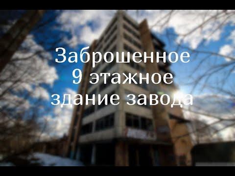 Заброшенное  офисное здание станкостроительного завода \ Петрозаводск, Карелия