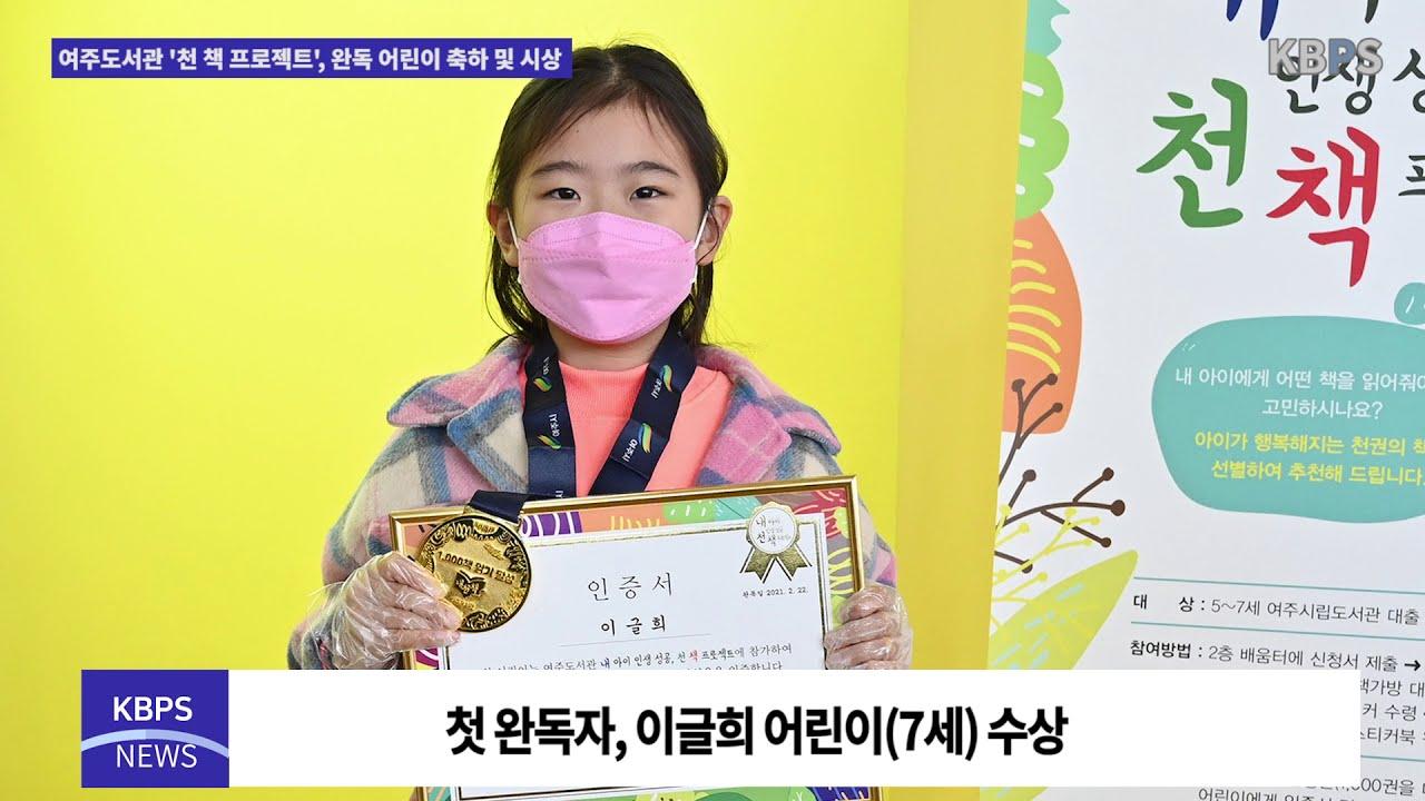 여주도서관 '천 책 프로젝트', 완독 어린이 축하 및 시상