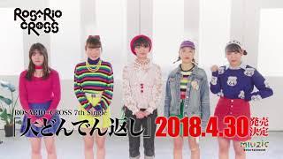 静岡のアイドルパフォーマンスユニット 「ロザリオクロス」7th Single ...