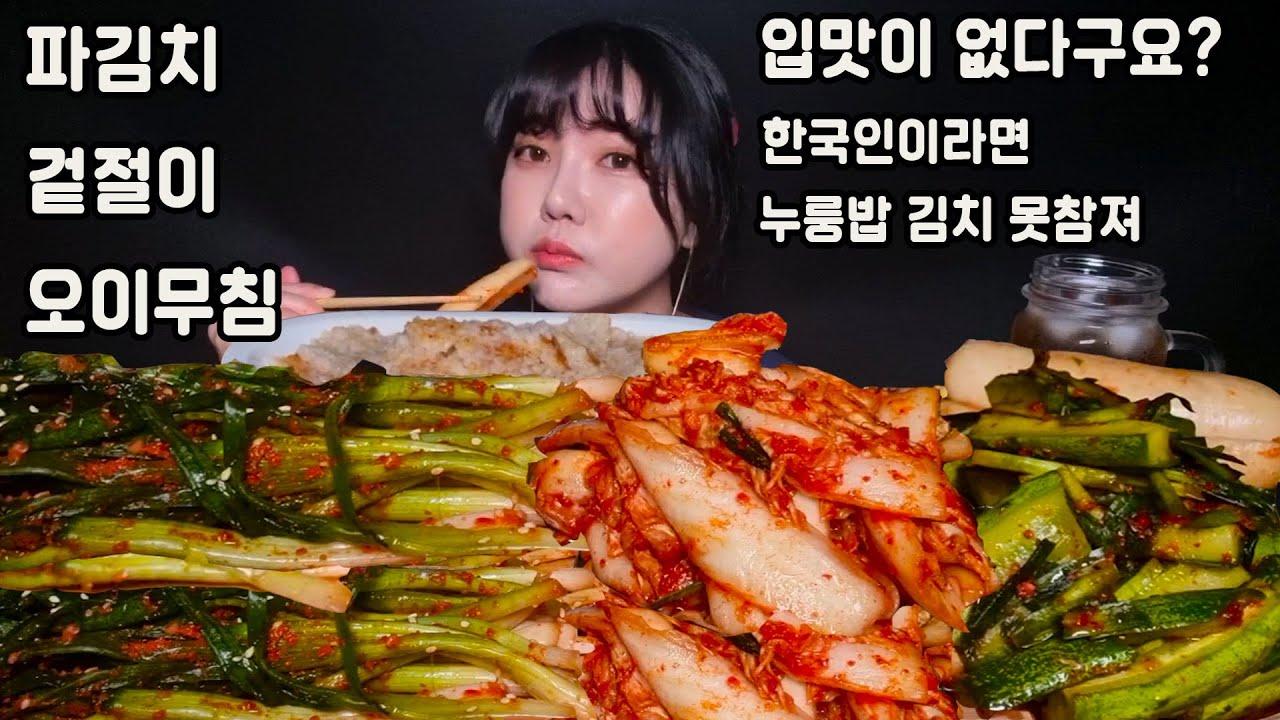 ASMR 누룽지 겉절이 오이소박이 파김치 총각김치 김치먹방 korean spicy kimchi realsound mukbang EATING SHOW