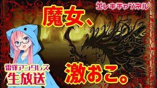 【嘘つき姫と盲目王子#7 最終回】激おこ魔女様をちょっとやっつけろ🔥🔥【雷輝アンタレス】