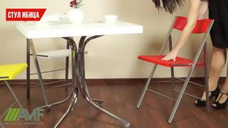Стул для кафе и летних площадок Ибица. Обзор стула от amf.com.ua