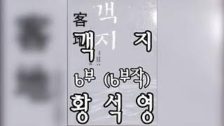 [오디오북] 객지 (6/6) - 황석영