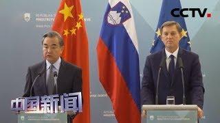 [中国新闻] 王毅谈中美达成第一阶段经贸协议:对两国和世界是利好消息   CCTV中文国际