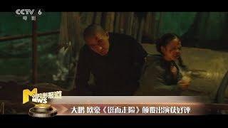 《铤而走险》大鹏、欧豪颠覆出演 姚晨直言:拍这个戏太受罪了【中国电影报道   20190826】