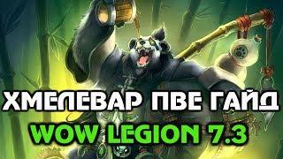 Хмелевар ПВЕ гайд Legion 7.3.5