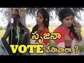 Srujana Vote Vesavara? A Comedy Oriented Short Film