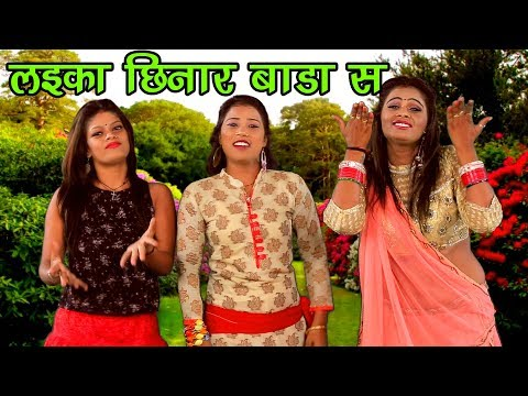 लइका छिनार बाड़ा स || Laika Chinar Bada Sa || Latest Hit Song 2017 || Manorma Raj