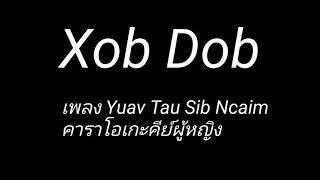คาราโอเกะเพลงม้งเพราะๆใหม่ 2018 Yuav tau sib ncaim [Xob Dub] VM