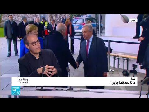 ليبيا.. ماذا بعد قمة برلين؟  - نشر قبل 2 ساعة