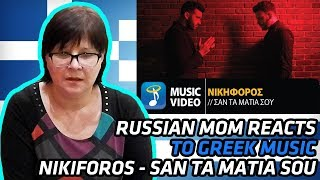 RUSSIAN MOM REACTS TO GREEK MUSIC | Nikiforos - San Ta Matia Sou | REACTION | αντιδραση