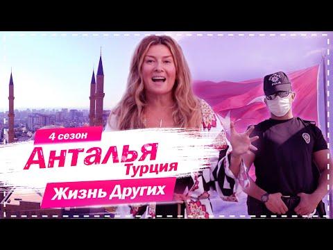 Анталья - Турция   Город передовой медицины и отдыха all inclusive   Жизнь других   11.10.2020