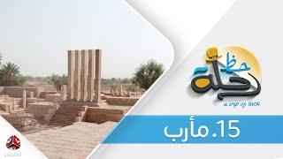 برنامج رحلة حظ | الحلقة  15  -  مأرب  | تقديم خالد الجبري | يمن شباب