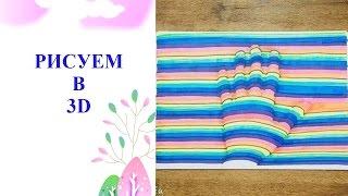 Как рисовать 3d рисунки на бумаге ✎(Как рисовать 3d рисунки на бумаге ✎ ☛ http://baby.olena.paint.e-autopay.com/ Рисование для самых маленьких Мы знаем, что..., 2015-05-21T13:55:14.000Z)