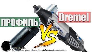 Сравнение Бормашин Dremel vs ПРОФИЛЬ