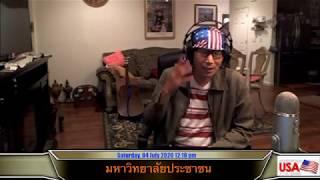รวมคลิปประจำวัน 4 กรกฎาคม 2563 ดร. เพียงดิน รักไทย มหาวิทยาลัยประชาชน