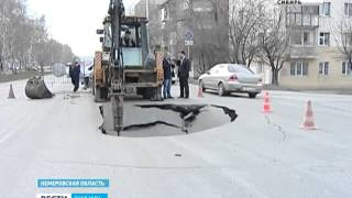 В Кемерово прямо на проезжей части провалился асфа(Описание В Кемерово прямо на проезжей части провалился асфа., 2016-04-20T08:25:39.000Z)