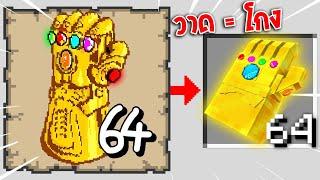 จะเป็นไง? ถ้าวาดรูปไอเทมเทพ! จะได้ไอเทมเทพออกมา!! โคตรเจ๋ง🔥 [Minecraft Mod]