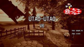 【カラオケ】UTAO-UTAO/V6