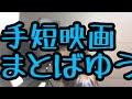 手短に名作映画ネタ の動画、YouTube動画。