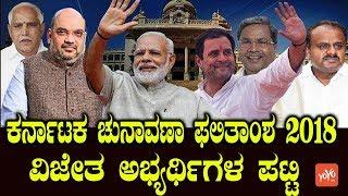 Karnataka Election 2018 Winning Candidates List Full Detail | Winning List 2018 | YOYOKannadaNews