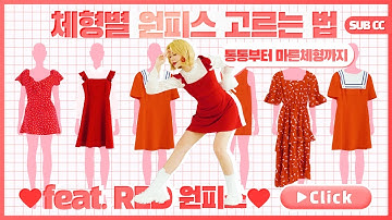 Sub) ❤ 원피스 스타일 팁 ! 체형별 스타일링 하는 법 ❤ How To Wear Dresses For Your Body Shape ❤ 패션유튜버 혜인