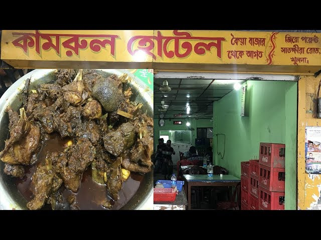 Khulna Famous Food Kamrul Hotel Chui Jhal Gorur Mangsho At Khulna Zero Point