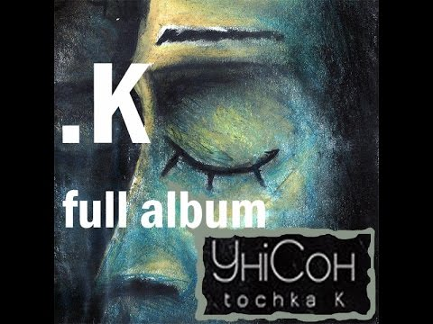 .K (tochka K) - УнiСон Full Album Audio