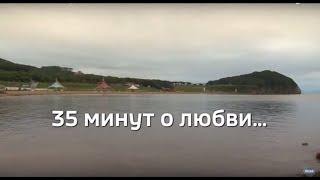 Фильм ГТРК Владивосток «35 минут о любви...»