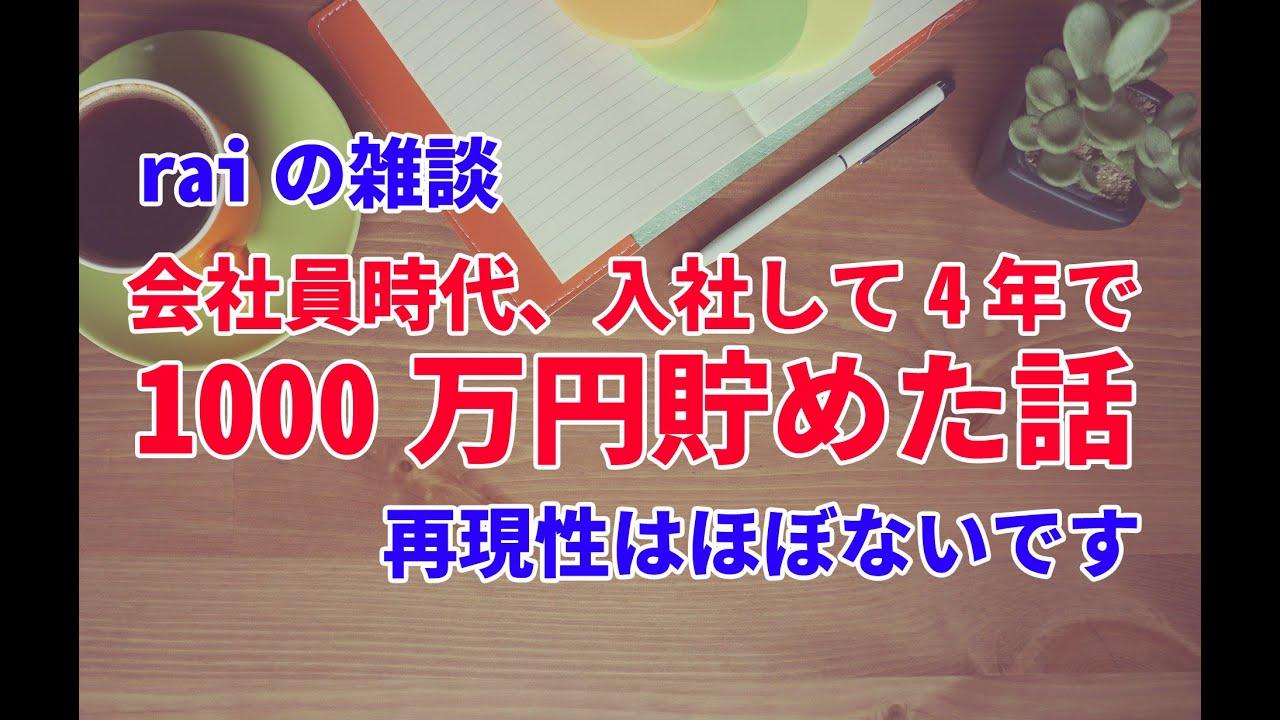 1000万円貯めた時の話をします。